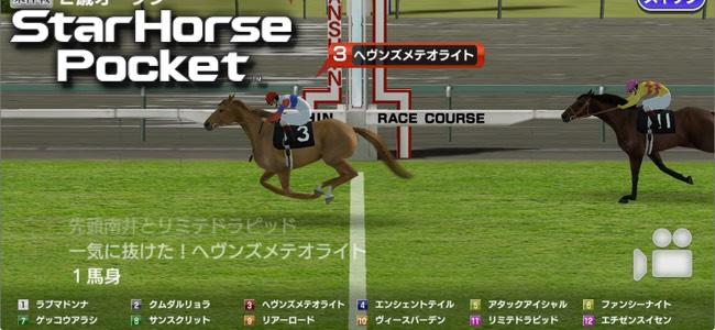 簡単育成でリアルなレース。手軽さとテンポの良さが嬉しい競馬育成ゲーム「StarHorsePocket」