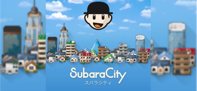 市長であるあなた次第でいか様にも街を創造できる!街づくり×パズル「SubaraCity」