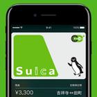 iPhoneに登録したSuicaを削除すると残額とかどうなるの!?他にも機種変更時など気になる点を集めてみた