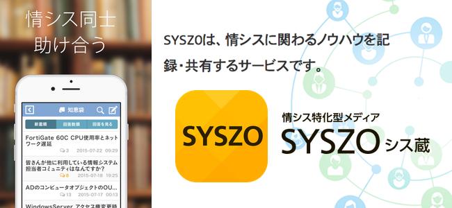 辛い情シス同士、アプリで助けあおうぜ!「SYSZO」