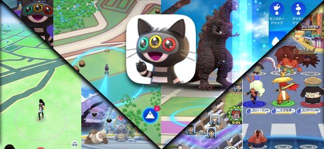 移動すること自体がゲームに。新たな位置情報ゲーム「テクテクテクテク」、「ポケモンGO」や「妖怪ウォッチ ワールド」との違い、魅力を解説!
