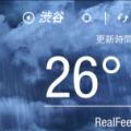 これぞお天気アプリの決定版!2週間前予報や体感温度をまとめてチェックしよう!