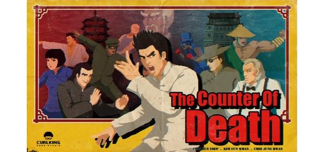 ホワチャー!と正義の拳が炸裂する!敵の攻撃を捌いて攻撃、ルールは簡単、緊張感は抜群のカンフーアクション「カウンター・オブ・デス」レビュー