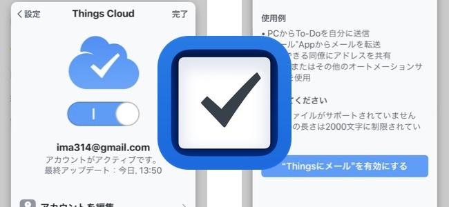「Things 3」がアップデートでメールアプリやWindows、Androidなど他OSからも専用アドレスへのメールでTodoが作成できるように