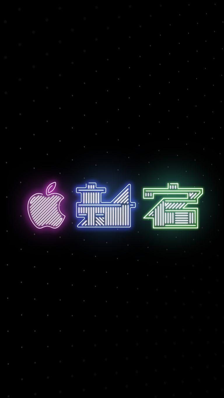 Apple 新宿 のネオンのロゴデザイン壁紙が登場 面白いアプリ