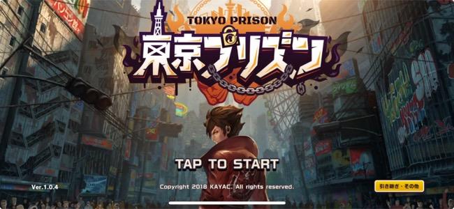 「東京プリズン」レビュー。ターン内にリアルタイムで進行するバトル、チームの戦果によりストーリーが変化するシステム。2つのリアルから成る新しい戦略ゲームだ!