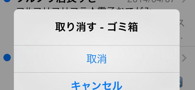 iPhoneを振ったら削除したメールが復活した!フリフリ便利なシェイク機能
