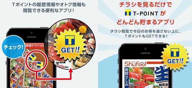 チラシ広告とTポイントが一緒になって一石二鳥なお得アプリ!「TポイントxShufoo!」