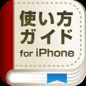 iPhoneの知りたい情報を分かりやすく解説する『使い方ガイド for iPhone』配信開始!