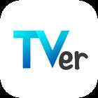 無料TV番組視聴アプリ「TVer」がAndroid TVとFire TVに対応。テレビやモニターなどの大画面で楽しめるように