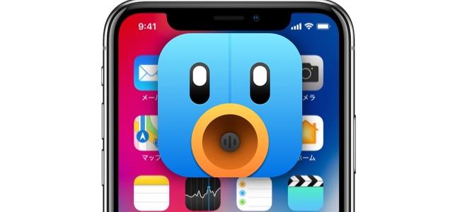「Tweetbot 4」がアップデートでiPhone X画面上部のノッチに対応、特定のデバイスでのスクロール性能の向上も