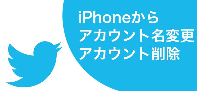 iPhoneからTwitterのアカウント名変更・アカウント削除をする方法