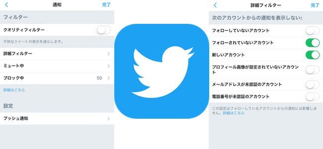 Twitter公式アプリで嫌がらせ対策として「新しいアカウント」と「フォローされていないアカウント」からの通知をしない設定が追加。