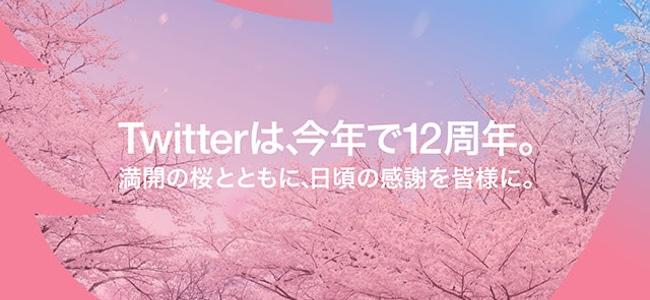 Twitterがサービス開始12周年!記念して指定ハッシュタグを付けた桜にまつわる投稿でTwitterグッズが貰えるキャンペーンを開催