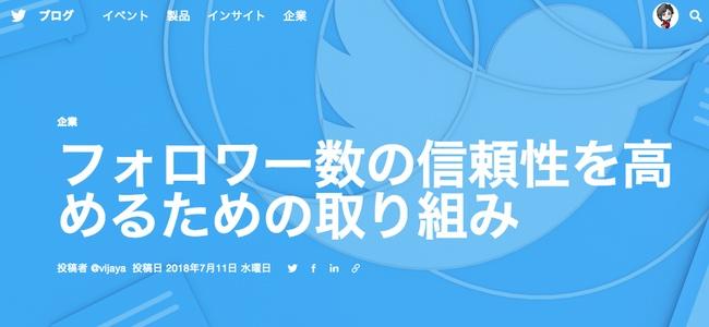 Twitterがロックされたアカウントをフォロワー数のカウントから除外することを発表。フォロワー数の正確性向上のため