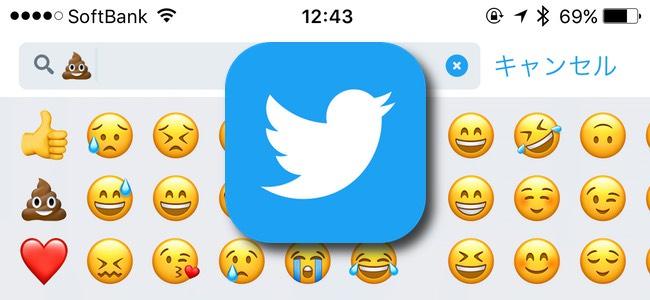 Twitterで絵文字での検索が可能に。該当の絵文字を含んだツイートやユーザー名が検索結果に