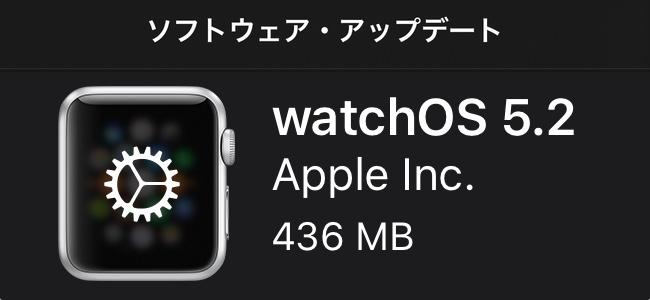 watchOS 5.2がリリース。新しいAirPods(第2世代)に対応や香港およびヨーロッパのいくつかの地域でApple Watch Series 4の心電図機能が利用可能に