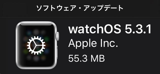 watchOS 5.3.1がリリース。重要なセキュリティアップデートが含まれ、全てのユーザーに推奨