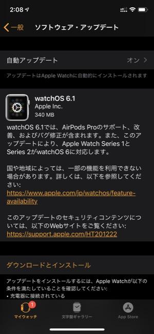 watchos61_01