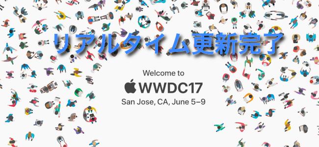 【更新完了】史上最強のiMac Pro、iPad Pro 10.5インチモデル、家庭用Siri搭載スピーカーHomePodも発表!WWDC 2017リアルタイムレポート!