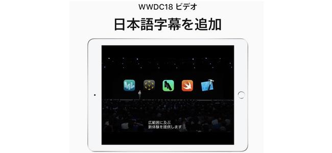 Appleが6月に開催した「WWDC 2018」の動画に日本語字幕を追加