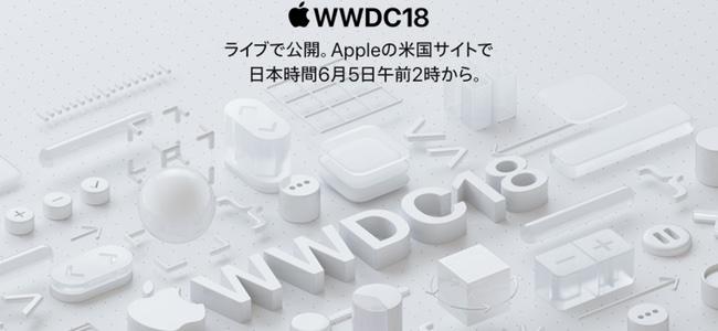 Appleが「WWDC 2018」のライブストリーミングを行うことを正式に発表。前回から要件が上がっているのでちょっと注意