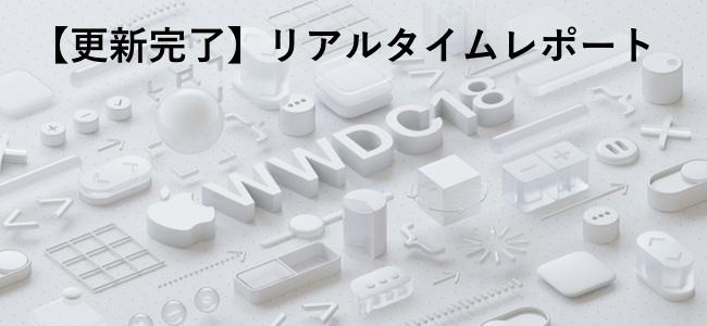 【更新完了】iOS 12、macOS Mojave、watchOS 5、tvOS 12が発表!ハードウェア発表は無し!「WWDC 2018」リアルタイムレポート