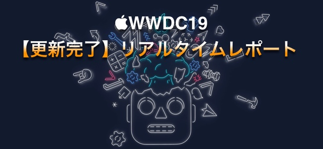 【更新完了】ダークモードを搭載したiOS 13、iPad向けにiPadOSが独立し大幅進化、5999ドルからの超絶マシン新Mac Pro、アプリ開発が変わるSwift UIなど大量発表