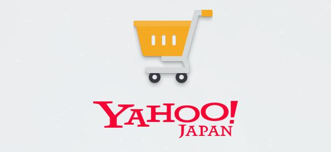 Yahoo!で買い物をするなら「Yahoo!ショッピング」が絶対便利