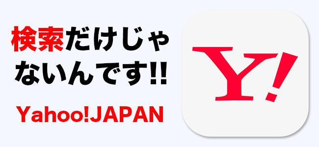 iPhone初心者なら知っておきたい!新・3大『Yahoo!JAPAN』アプリに搭載されている便利機能!