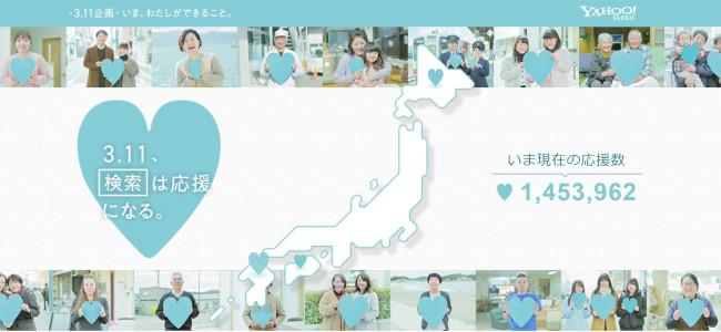 今年もYahoo! JAPANで「3.11」と検索すると東日本大震災被災地に1人につき10円の寄付が行われる企画が実施中