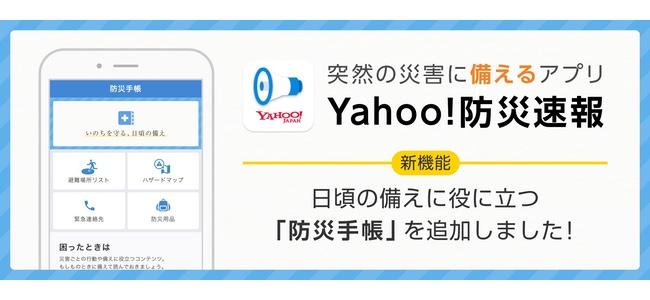 「Yahoo!防災速報」アプリがアップデートで災害発生時の適切な行動に備える「防災手帳」を追加