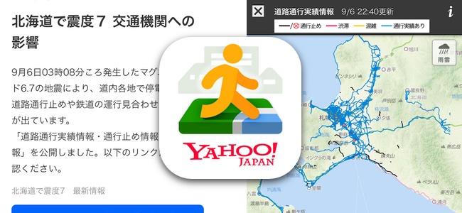 Yahoo!地図が北海道の地震を受けて「道路通行実績情報」を公開、随時更新中