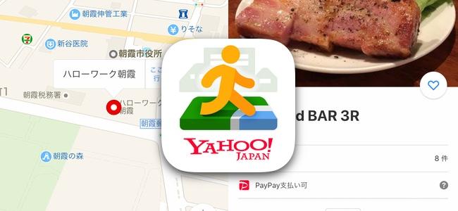 「Yahoo! MAP」アプリがアップデート。地図上でのルート検索の地点指定やPayPay利用可能店舗の表示や検索などが可能に