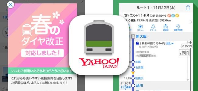 「Yahoo!乗換案内」がアップデート。スワイプアクションの導入で右スワイプで画面戻りなど片手での操作性が向上