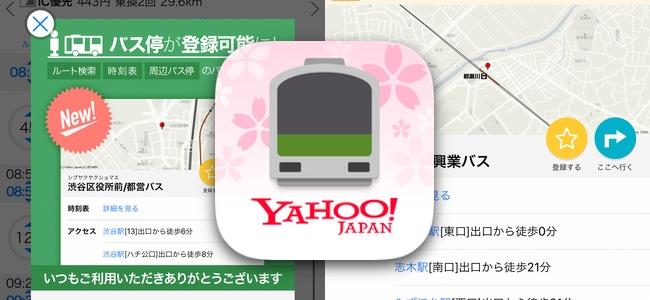 「Yahoo!乗換案内」アプリがアップデートで2019年春のダイヤ改正に対応、「バス停」登録機能を追加
