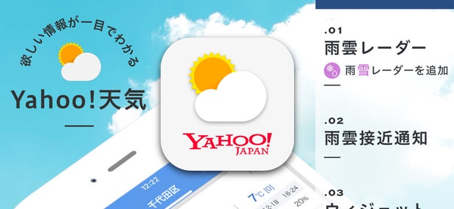 """「Yahoo!天気」アプリがアップデート、雨雲レーダーに雨が雪に変わるタイミングがわかる""""雨雪レーダー""""と雪の積もり具合がわかる""""積雪深""""モード""""が追加"""