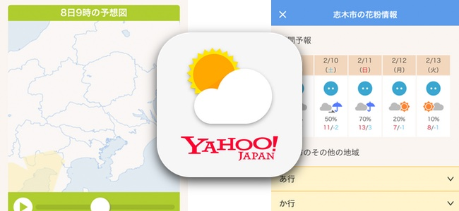 「Yahoo!天気」アプリがアップデートで花粉情報が追加。現状から週間予報、地図上で花粉状態がわかるレーダーも