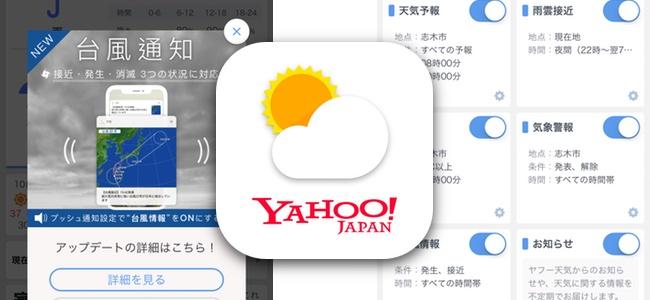 「Yahoo!天気」アプリがアップデートで台風情報のプッシュ通知が可能に