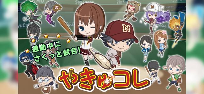 スマイルラボ、スクエニグループ初の野球ソーシャルゲーム「やきゅコレ」の事前登録を開始