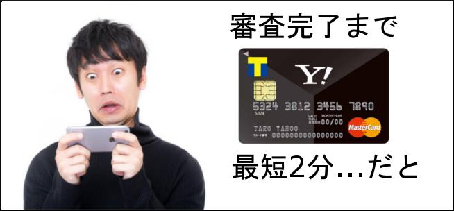 【お得】もっとお得に、もっと節約したいなら、最短2分で3,000Tポイントもらえる!「Yahoo! JAPANカード」