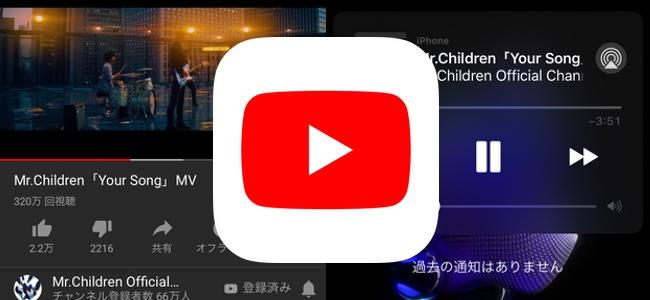 YouTube Premiumでのバックグラウンド再生の仕方