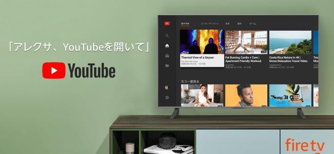 FireTVでYouTubeが、ChromecastでAmazon プライム・ビデオが利用可能に。AmazonとGoogle双方のデバイスでの視聴制限がやっとなくなる