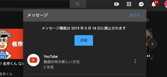 YouTubeがダイレクトメッセージ機能の終了を発表。9月18日まで