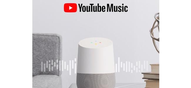 Google Home向けに広告付きの無料版「YouTube Music」が開始