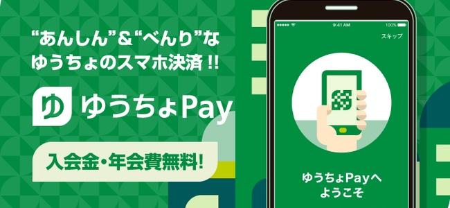 ゆうちょ口座から即時引き落としができるスマホ決済アプリ「ゆうちょPay」がリリース!配信を記念して先着100万名に現金500円プレゼントも実施