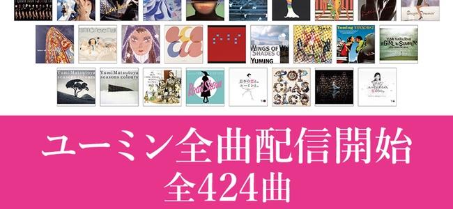 松任谷由実の楽曲が全424曲、Apple Musicで配信開始