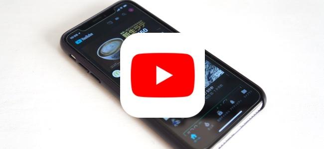 YouTubeのiOSアプリがベースカラーが黒になるダークテーマをテスト中