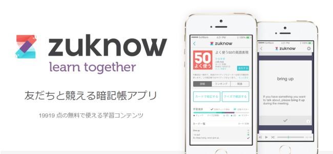 アプリの英語勉強って続かないんだよね~という人、注目。頑張らないから毎日続けられる学習アプリ「zuknow」